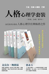 人格心理学套装(第2版 全6册 精华本:《基因与人格》《人格特质》《潜意识与人格》《文化与人格》《自我与人格》《人格障碍与调适》)