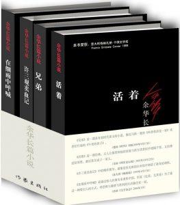 余华长篇小说:《在细雨中呼喊》《兄弟》《许三观卖血记》《活着》(套装共4册)