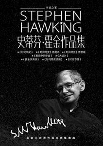 史蒂芬·霍金作品集(套装共8册:《时间简史》、《时间简史》插图本、《时间简史》普及版、《果壳中的宇宙》、《大设计》、《霍金讲演录》、《时间简史续篇》、《时空本性》)