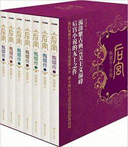 后宫·甄嬛传(全7册)