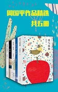 周国平作品精选(共5本)《妞妞:一个父亲的札记》《愿生命从容》《宝贝,宝贝》《灵魂只能独行》《爱与孤独》