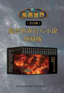 魔兽世界官方小说典藏版(共23册)