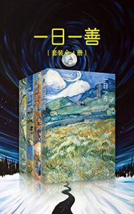 一日一善(全4册) : 托尔斯泰陪你走过人生四季