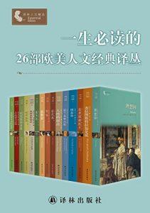 一生必读的26部欧美人文经典译丛(套装26册)