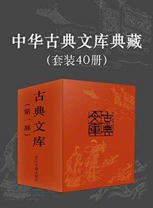 中华古典文库典藏(共40册)