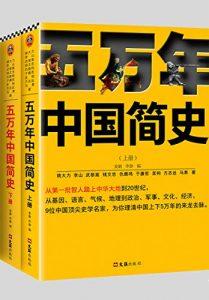 五万年中国简史(全2册)