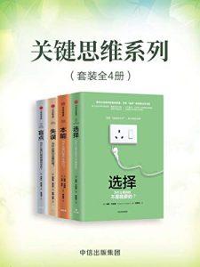 关键思维系列(套装共4册)《选择》《本能》《失误》《盲点》