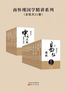 南怀瑾作品(共21册)