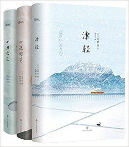 太宰治人生三部曲(套装共3册)