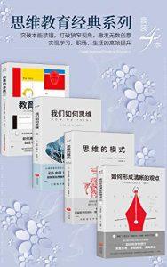 思维教育经典系列(套装4本:《如何形成清晰的观点》《思维的模式》《我们如何思维》《教育的本质》)