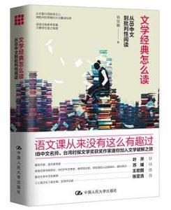 文学经典怎么读 : 从IB中文到批判性阅读