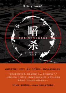 暗杀 : 希拉里·曼特尔短篇小说集