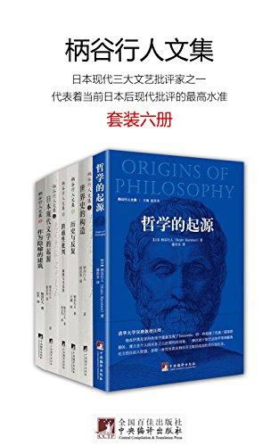柄谷行人文集(套装六册:作为隐喻的建筑 哲学的起源 跨越性批判 历史与反复 世界史的构造 日本现代文学的起源)