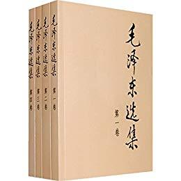 毛泽东选集(1-4官方版 + 5、6、7卷 静火版/赤旗版)