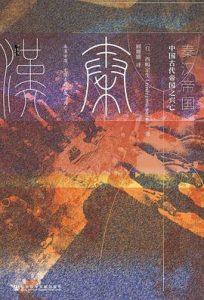 秦汉帝国 : 中国古代帝国之兴亡(甲骨文丛书)