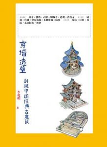 穿墙透壁 : 剖视中国经典古建筑
