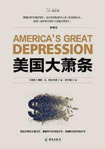 美国大萧条