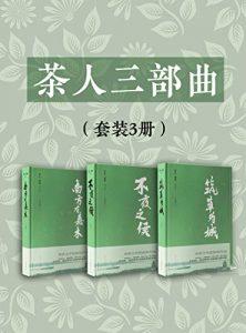 茶人三部曲(套装3册:《南方有嘉木》、《不夜之侯》、《筑草为城》)