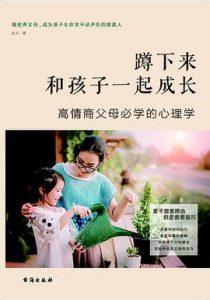 蹲下来和孩子一起成长 : 高情商父母必学的心理学