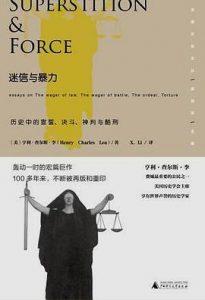 迷信与暴力: 历史中的宣誓、决斗、神判与酷刑