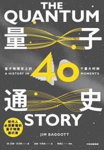 量子通史 : 量子物理史上的40个重大时刻