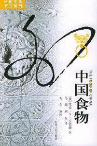 中国食物 - (美)尤金·N·安德森