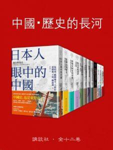 中國・歷史的長河(全十二卷台版繁体)