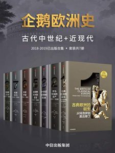企鹅欧洲史:古代中世纪卷+近现代史卷(套装共7册)