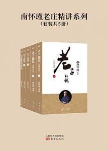 南怀瑾老庄精讲系列(套装共5册:老子他说:初续合集(上下册) 庄子諵譁(上下册) 中国道教发展史略述)