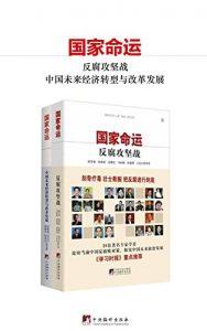 国家命运(套装两册:中国未来经济转型与改革发展+反腐攻坚战)