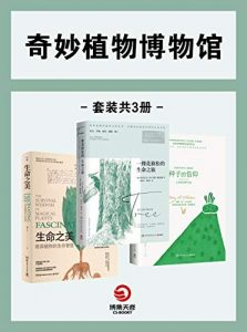 奇异植物博物馆(共3册:《种子的信仰》《一棵花旗松的生命之旅》《生命之美:奇异植物的生存智慧》)