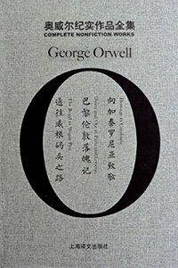 奥威尔纪实作品全集(《巴黎伦敦落魄记》《通往威根码头之路》《向加泰罗尼亚致敬》)