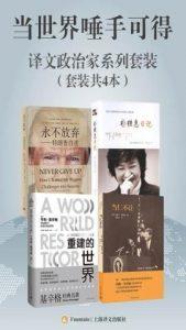 当世界唾手可得:译文政治家系列(套装共4本:《当仁不让》《永不放弃》《朴槿惠日记》《重建的世界》)