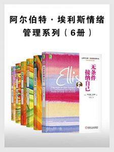 心理学大师·埃利斯经典作品(共6册:《无条件接纳自己》《我的情绪为何总被他人左右》《控制焦虑》《控制愤怒》《理性情绪》《拆除你的情绪地雷》)
