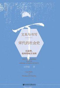 文本与书写 : 宋代的社会史: 以温州、杭州等地方为例