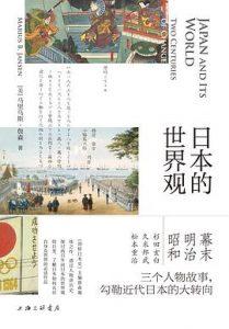 日本的世界观 : 两百年的变迁