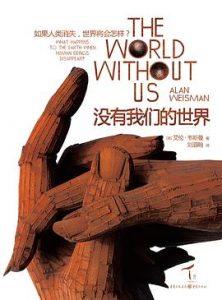 没有我们的世界 : 如果人类消失,世界将会怎样?
