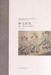神文时代 : 谶纬、术数与中古政治研究