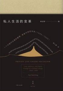 私人生活的变革 : 一个中国村庄里的爱情、家庭与亲密关系(1949—1999)