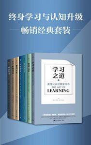 终身学习与认知升级畅销经典套装 ( 套装共7册:学习之道、如何记忆、如何学习、如何思考、如何讨论、如何阅读、刻意练习 )