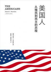 美国人:从殖民到民主的历程(三部曲 )