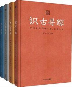 识古寻踪:中国文化史迹手账