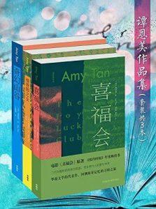 谭恩美作品集(套装共3册 喜福会 接骨师之女 奇幻山谷)