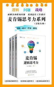 麦肯锡思考力系列(套装共3册):麦肯锡逻辑思考力+麦肯锡问题思考力+麦肯锡战略思考力