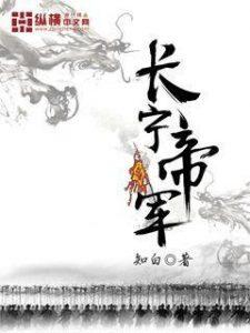 《长宁帝军》(校对版全本)作者:知白