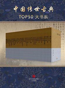 中国传世古典TOP50 大书系(套装50册)