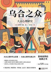 乌合之众:大众心理研究(畅销125年纪念版)