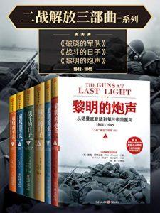 二战解放三部曲系列(套装共6册:《破晓的军队》(上下)《战斗的日子》(上下)和《黎明的炮声》(上下))