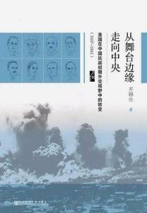 从舞台边缘走向中央 : 美国在中国抗战初期外交视野中的转变(1937-1941)