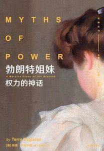 勃朗特姐妹:权力的神话